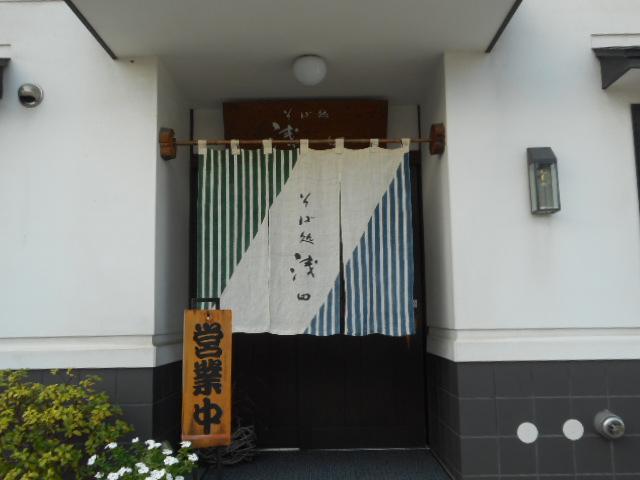 松本で人気のお蕎麦屋さん そば処浅田