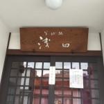 松本のそば処浅田の新蕎麦食べた♫