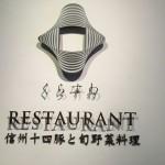 諏訪湖の人気レストラン「くらすわ」でブランチ