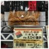 ひまわり市場でハマってる食べ物❻海老せんべい