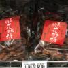 ひまわり市場でハマってる食べ物❽かりんとう