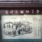 南アルプス市高峰山妙了寺の桜と高根町藏原の鎧観音堂の境内の桜