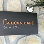 中村農場が開店させたククーカフェ(セブンイレブン甲斐大泉西井出店 隣)に朝行ってきた