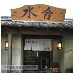 石碾き蕎麦 水舎(本店)
