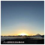 今日の富士山と日の出