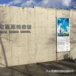 新海誠監督「君の名は。」展が八峰の湯の隣の小海高原美術館でやってた