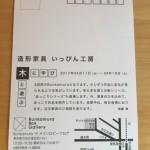 渋谷のbunkamuraへ加藤潤さんに逢いに行こう!