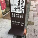 備屋珈琲店のコーヒー豆チョコレート