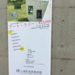 小海町高原美術館アート・ラリーKOUMI