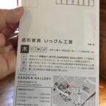 代官山で八ヶ岳 「いっぴん工房 加藤潤」造形家具展
