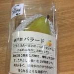 西洋梨のバラード