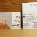 いっぴん工房春の造形家具展は東京駅徒歩3分の田中八重洲画廊で