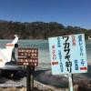 松原湖のワカサギ釣り最終日