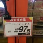 パイアナップル安!97円て