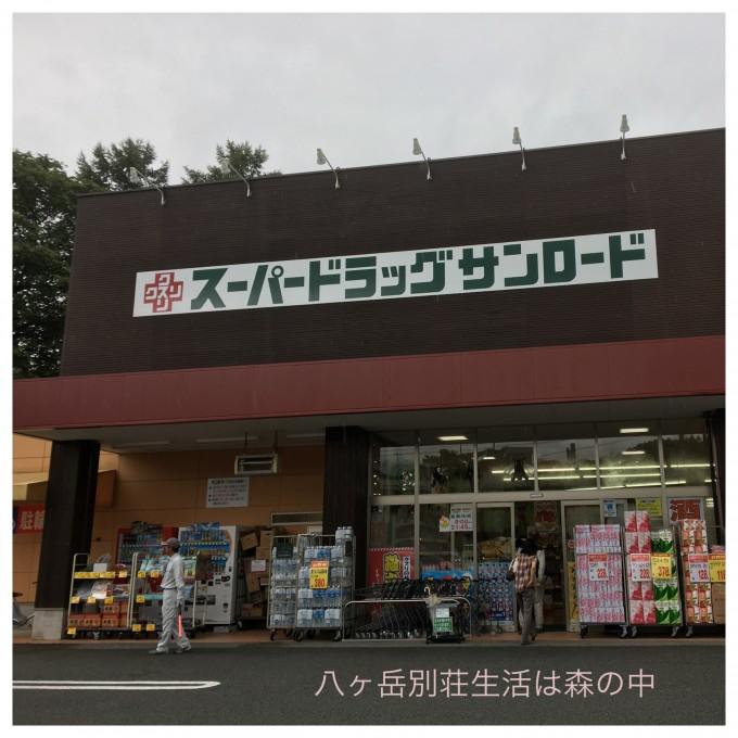 小淵沢インターそばスーパーやまとの後に入ったスーパードラッグサンロード