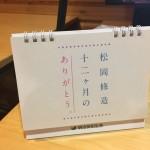 松岡修造の卓上カレンダー
