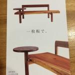 いっぴん工房春の家具展は19日火曜から東京田中八重洲画廊で
