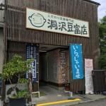 松本の洞沢豆腐店のおぼろ豆腐が美味しかった