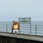 青海川駅の繭のつもり