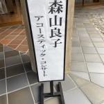八ヶ岳音楽堂での森山良子のコンサートに行った