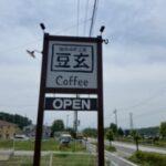 大泉から軽井沢入口の御代田町移転した豆玄に行ってみた